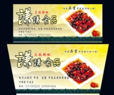 食品包装标签图片