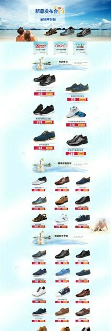 夏日清凉鞋类页面模版图片