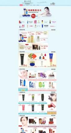 化妆品  网页设计图片
