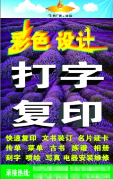 舞蹈音乐紫色背景CDR