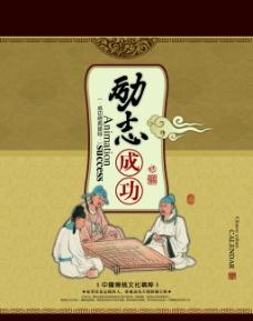 中国风励志海报素材