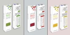 创意食品五谷包装盒