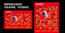 金立手机宣传牌图片