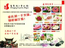 刘一手宣传单  餐饮宣传单图片