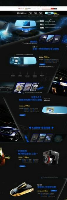 行车记录仪首页蓝色背图片