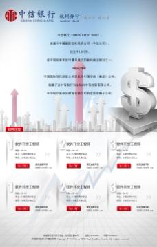 中信银行招聘页面设计高清原图PSD