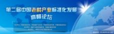 论坛banner