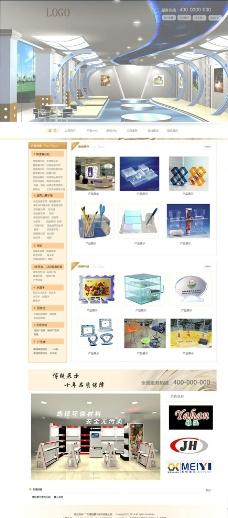 某家具公司网站模板图片