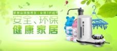 安全环保家具电器素材下载