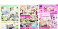 富安娜床上用品彩页图片
