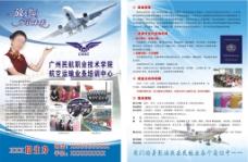 航空运输培训宣传单