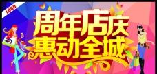 周年店庆惠动全城