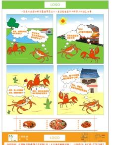 虾蟹美食图片