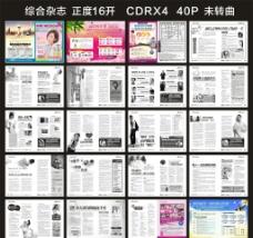 春季医综合杂志图片