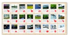 24节气图片