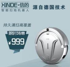 XINDE信的扫地机器人主图图片