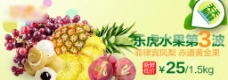 水果 淘宝 海报图片