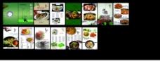 酒家菜单画册