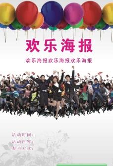 欢乐人群 节日海报 喜庆海报图片