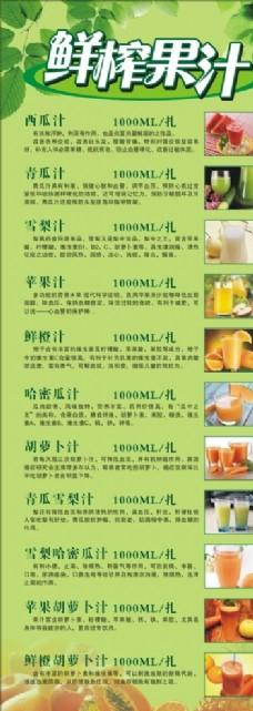 鲜榨果汁X架
