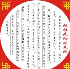 桂林米粉的来源