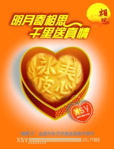 冰皮月饼海报图片