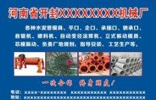 水泥制管机械厂图片