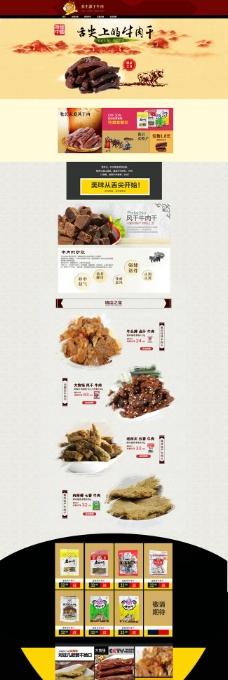 中国风淘宝美食海报