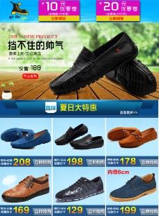 男鞋关联促销