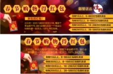 春节购物得红包促销海报