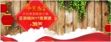 春节淘宝年货盛宴海报设计稿