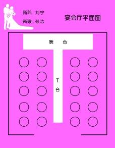 座位指示牌图片