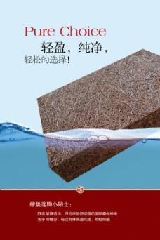 家纺棕垫海报设计