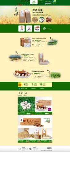 淘宝食品首页设计