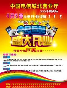 电信营业厅开业    海报宣传图片