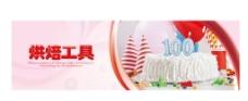 烘焙工具banner图片