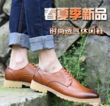 淘宝男鞋主图图片