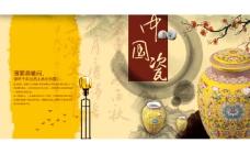 中国瓷海报