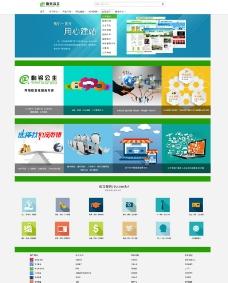 仿微软公司网页模板图片