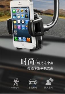 车载手机支架海报