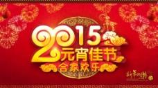 2015元宵佳節