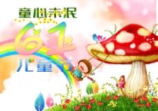 6.1儿童节快乐海报