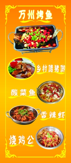 川味特色菜