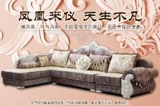 淡粉色凤凰沙发海报