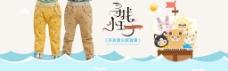 儿童长裤休闲裤海报设计童装男童海报宣传图