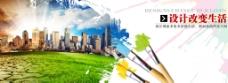 绘制蓝天城市创意海报