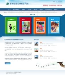 企业网站首页PSD分层源文件