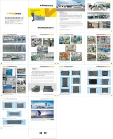 企业画册 插兜式企业画册