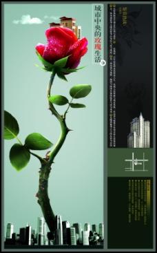 玫瑰创意房地产生活海报