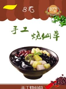 奶茶果汁饮料水吧菜单-烧仙草图片